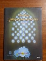 เกียรติคุณปูชนียาจารย์ด้านภาษาไทย เล่ม ๑ / กระทรวงศึกษาธิการ