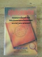 ปฏิทินโหราศาสตร์ไทย ปี 2536 / พันโท สุชาติ ศุภประเสริฐ