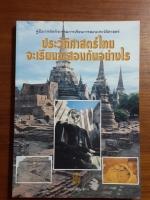คู่มือการจัดกิจกรรมการเรียนการสอนประวัติศาสตร์ เรื่อง ประวัติศาสตร์ไทย : จะเรียนจะสอนกันอย่างไร
