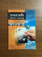 คนฉลาดฟัง-Effective Listening /ยุดา รักไทย