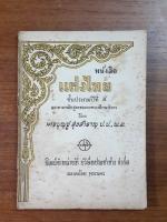 หนังสือ แต่งไทย ชั้นประถมปีที่ ๔ / นายบุญชู สุขสำราญ