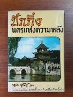 ปักกิ่งนครแห่งความหลัง (หนังสือดี ๑๐๐ เล่มที่คนไทยควรอ่าน) / สด กูรมะโรหิต