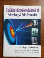 การโฆษณาและการส่งเสริมการขาย / รศ.พิบูล ทีปะปาล