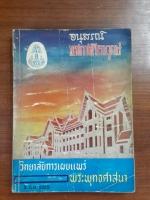 อนุสรณ์ทรงวางศิลาฤกษ์ วิทยาลัยการเผยแพร์พระพุทธศาสนา 2 ธ.ค. 2510