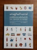 เศรษฐกิจสร้างสรรค์ เขามั่งคั่งจากความคิดกันอย่างไร / John Howkins