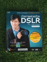 ถ่ายภาพสวยด้วย DSLR กับ...นายตากล้อง / วีรนิจ ทรรทรานนท์