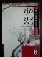 ชอ ลิ้ว เฮียง เล่ม 6 ตอน ดวงชะตาดอกท้อ / โก้วเล้ง