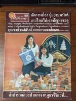 ฟ้าเมืองไทย ฉบับที่ 680