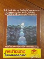 ฟ้าเมืองไทย ฉบับที่ 943