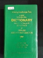 พจนานุกรม อังกฤษ-ไทย (ฉบับสร้างประโยคและวลี) / ดร.วิทย์ เที่ยงบูรณธรรม