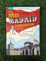 REAL MADRID ตะลุยเมืองกระทิงดุ / ดร.โรม ทีปะปาล