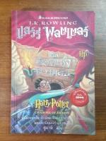 แฮร์รี่ พอตเตอร์ กับ ห้องแห่งความลับ / เจ.เค. โรว์ลิ่ง