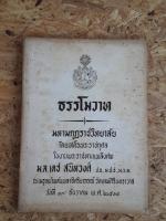 ธรรโมวาท : อนุสรณ์ในงานพระราชทานเพลิงศพ ม.ล.เดช สนิทวงศ์