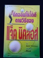 ตีกอล์ฟให้ใด้ดีตามวิธีของ แจ็ค นิคลอส / ทีออฟ แปล