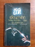 อี.ที.เพื่อนต่างโลก / วิลเลี่ยม โคทช์วิงเคิล