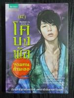 โค บง พัล จอมคนกำมะลอ เล่ม 4 / อีมุนฮยอก