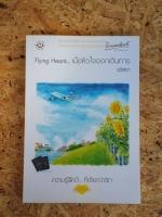 Flying Hearts... เมื่อหัวใจออกเดินทาง / อุรัสยา