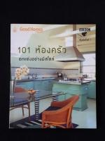 101 ห้องครัว : ตกแต่งอย่างมีสไตล์ / จูลี ซาวิลล์