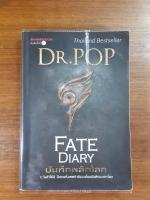 FATE DIARY บันทึกพลิกโลก / DR.POP (มีลายเซ็น)