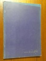 หนังสืออนุสรณ์ ในงานพระราชทานเพลิงศพ พลเอก ประลอง วีระปรีย