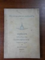 พิธีกรรมทางพระพุทธศาสนา และประเพณีไทย (เล่ม ๒) : กองทัพอากาศ พิมพ์ในงานพระกฐินพระราชทาน วัดปทุมวนาราม
