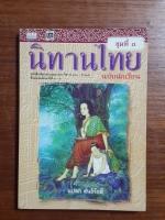 นิทานไทย ชุดที่ ๓ (ฉบับนักเรียน) / แปลก สนธิรักษ์