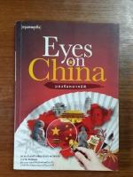 มองจีนหลากมิติ / รศ.ดร.อักษรศรี (อติสุธาโภชน์) พานิชสาส์น
