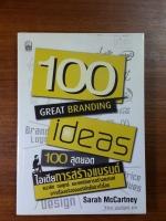 100 สุดยอดไอเดียการสร้างแบรนด์ / ซาราห์ แมคคาร์ตนีย์
