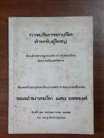 การบริหารทางจิตสำหรับผู้ใหญ่ : อนุสรณ์ในงานพระราชทานเพลิงศพ รองอำมาตย์โท แสง ธชพงศ์