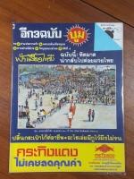 ฟ้าเมืองไทย ฉบับที่ 954