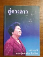 สู่ดวงดาว : อัตชีวประวัติ คุณหญิงทองก้อน จันทวิมล
