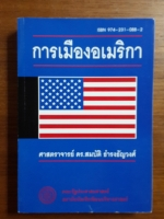 การเมืองอเมริกา / ศาสตราจารย์ ดร.สมบัติ ธำรงธัญวงศ์