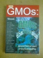 GMOs:ชีวิตวิปริตพันธุ์