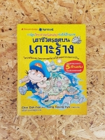 การ์ตูนวิทยาศาสตร์แสนสนุกช่วยให้เด็กฉลาด เอาชีวิตรอดเกาะร้าง / Choi Duk-hee
