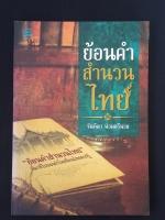 ย้อนคำสำนวนไทย / จันทิมา น่วมศรีนวล