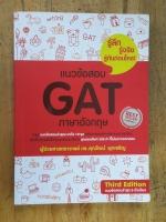 แนวข้อสอบ GAT ภาษาอังกฤษ / ผศ.ดร. ศุภวัฒน์ พุกเจริญ