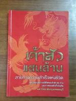เจ้าสัวแสนล้าน : สายทางความสำเร็จแห่งชีวิต / มหาวิทยาลัยกรุงธนบุรี