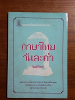 รวมบทโทรทัศน์รายการ ภาษาไทยวันละคำ ๒๕๒๙ / จุฬาลงกรณ์มหาวิทยาลัย