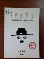 โจ๊กจีน / วรวุฒิ เล็กศิลา