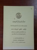 มอญที่เกี่ยวกับไทย : อนุสรณ์ในงานพระราชทานเพลิงศพ พระรามัญมุนี (สมัย กมโล)