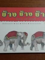 ช้าง ช้าง ช้าง / ตุลย์ สุวรรณกิจ