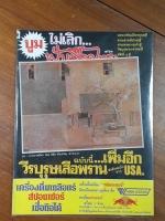 ฟ้าเมืองไทย ฉบับที่ 961