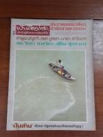 ฟ้าเมืองไทย ฉบับที่ 743