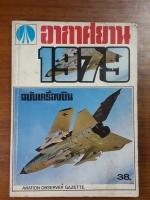 อากาศยาน 1979 ฉบับเครื่องบิน