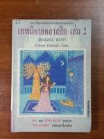 เทพนิยายคลาสสิก เล่ม 2 / วัชรินทร์ อำพัน แปล