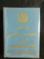 เสภา เรื่อง ขุนช้าง-ขุนแผน ฉบับหอสมุดแห่งชาติ