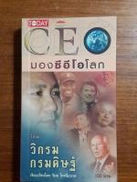 CEO มองซีอีโอโลก / วิกรม กรมดิษฐ์