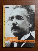 ไอน์สไตน์ : 1 ศตวรรษแห่งปีมหัศจรรย์ / ดร.บัญชา ธนบุญสมบัติ