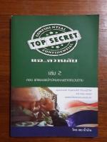 แฉ..ความลับ เล่ม2 ตอน ผ่าแผนพยัคฆ์หมอบพลาดชนวนตาย / เสธ น้ำเงิน