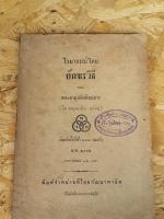 ไวยากรณ์ไทย อักขรวิธี ของ พระยาอุปกิตศิลปสาร